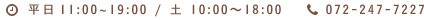 堺東WIZ矯正歯科 診療時間:平日11:00~19:00 / 土 10:00〜18:00 お問合せ電話番号:072-247-7227